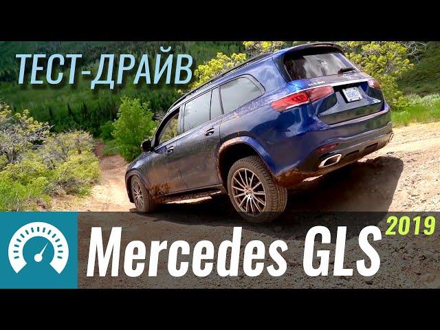 Новый GLS круче X7? Мы ждали большего...  Тест-драйв Mercedes GLS 2019