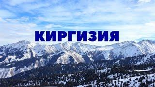 видео Отдых в Киргизии (Кыргызстан)