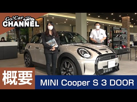 新型「MINI 3ドア(クーパーS)」車両解説~概要編~ MINI COOPER S 3 DOOR