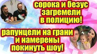 Дом 2 Новости ♡ Раньше Эфира 4 июня 2019 (4.06.2019).
