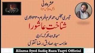 Shenakte Ashoora Majlis  03, Moharram 4 2018/ 1440 Hijri By Allama Sadiq Taqvi