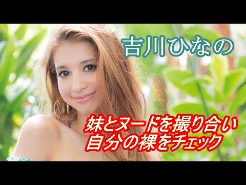 吉川ひなの、ヌード写真を妹と撮り合い、裸をチェック。過去に画像流出事件もあった。