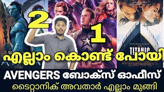Avengers Endgame BoxOffice Collection   india   kerala   world wide   most collected movie ever