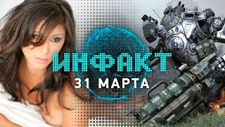 Инфакт от 31.03.2016 [игровые новости] - Mass Effect: Andromeda, Shadow of Mordor 2, Titanfall 2...