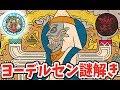 【妖怪ウォッチ3生配信】大秘宝妖怪ヨーデルセン解放への道!更新データVer.5の配信は・・ Yokai Watch