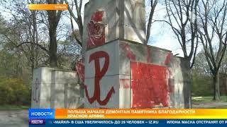 Польша начала демонтаж памятника благодарности Красной армии