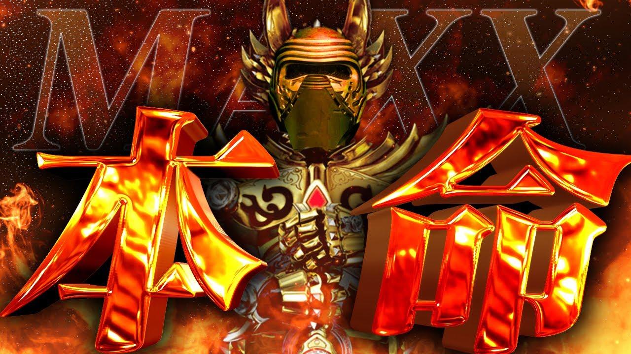 【待ってたよ牙狼】最速最強黄金スペック完全復活!P牙狼MAXX