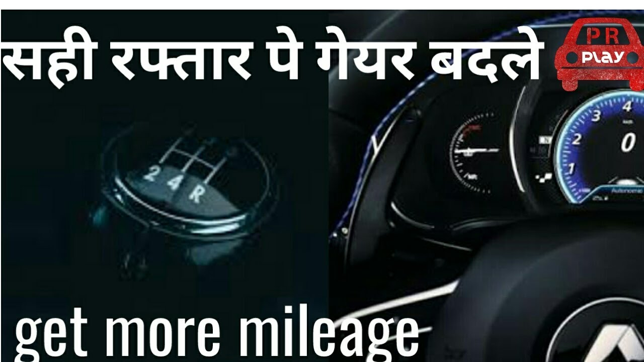 Car gear shifting at correct speed & get more mileage - YouTube