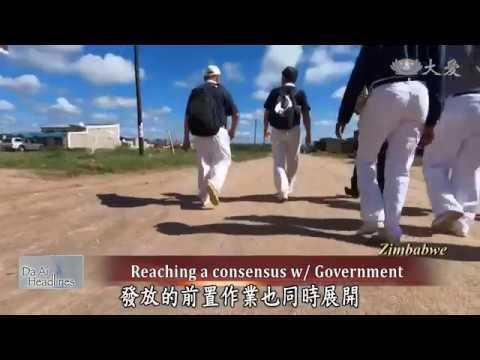Tzu Chi Volunteers Prepare For A Distribution In Zimbabwe-Tzu Chi International Relief (20190426)