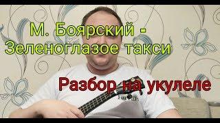 Михаил Боярский - Зеленоглазое такси. Разбор на укулеле