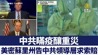 疫情釀巨大損失 美國密蘇里州要求中共賠償! 新唐人亞太電視 20200424
