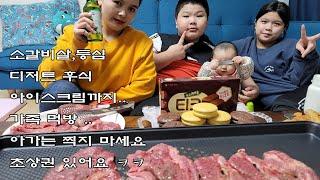 KOREAN MUKBANG 고기부터 디저트까지