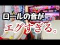 أغنية 【爆音】ロールの音がエグすぎるんだが。【関東遠征記念#8】