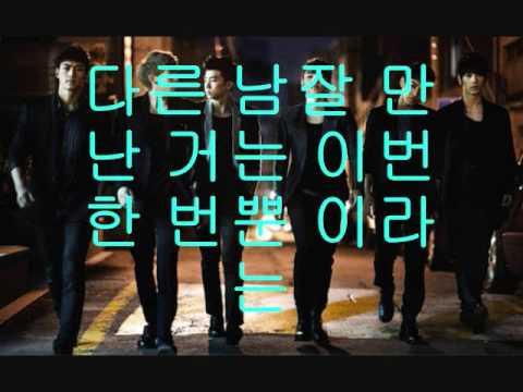 2PM - Without U (lyrics)