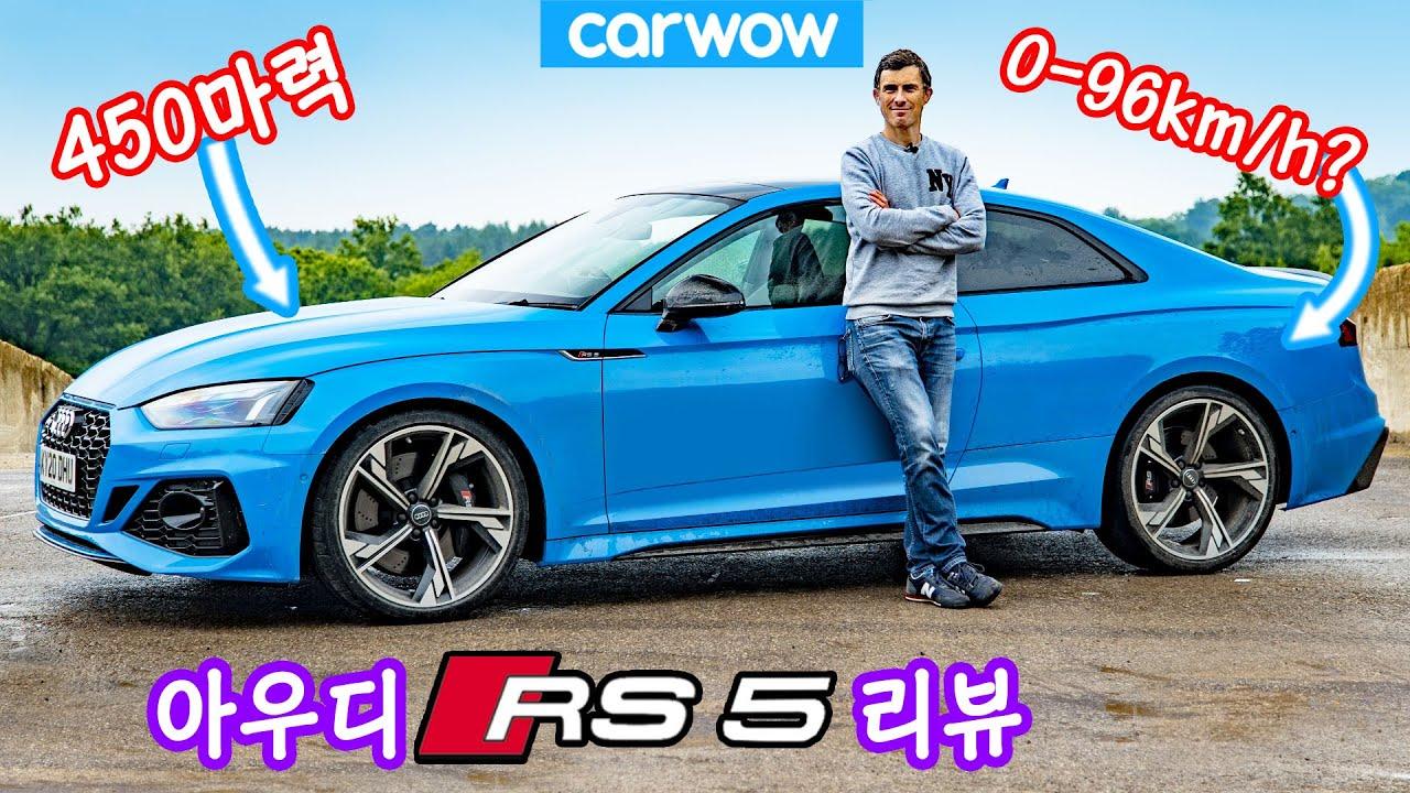 아우디 RS5 리뷰 - 실제로 얼마나 빠른지 한번 보십쇼!