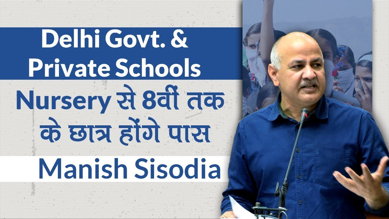 Manish Sisodia says, Delhi students from nursery to class 8 to be promoted