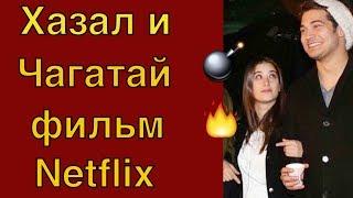 Чагатай Улусой и Хазал Кая в фильме Netflix  #Teammy