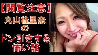 【関連動画紹介】 丸山桂里奈 『超有名人との恋愛』を大暴露!!!!ここま...