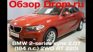 BMW 2-series купе 2017 2.0T (184 л.с.) 2WD AT 220i - видеообзор