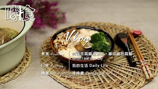 #VLOG  #麻油雞豆腐麵 #好食光開飯  減醣食譜 #Low-carb Recipe│Daily life │ What I eat in a day