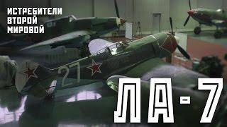 Истребители Второй Мировой: самолет Кожедуба в Монино