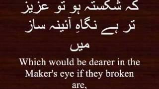 Kabhi Aye Haqeeqat E Muntazar - کبھی اے حقیقتِ منتظر