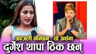Durgesh Thapa  ठिक छन् : यो अर्थमा || Anjali Adhikari || Mazzako TV