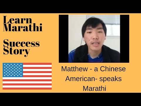 Matthew - a Chinese American- speaks Marathi Fluently : Success story of Learn Marathi