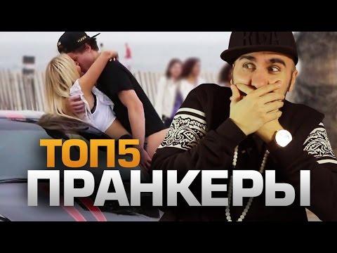 ТОП5 Ютуб-Пранкеров