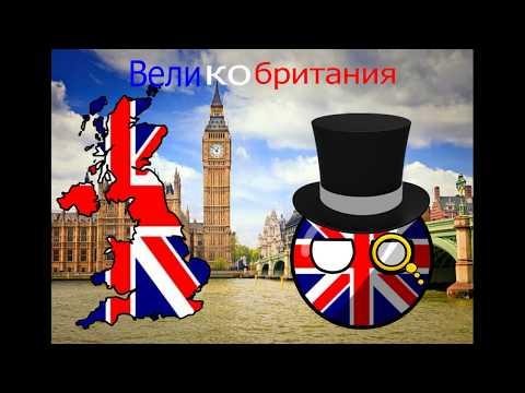 видео: SpeedArt Страна нашего времени:Великобритания CountryBalls