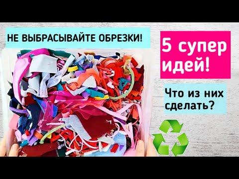 Что сшить из обрезков ткани? 5 идей утилизации остатков ткани / 5 Recycling Ideas