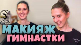 КРАСИВЫЙ МАКИЯЖ на СОРЕВНОВАНИЯ по ХУДОЖЕСТВЕННОЙ ГИМНАСТИКЕ Как сделать простой макияж