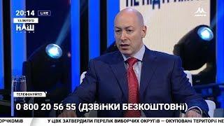 Гордон о том, кого поддерживает Россия на президентских выборах в Украине