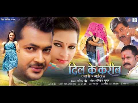 Kahe Itna Pyar Ba Tohse   Bhojpuri Movie Song   DIL KE KAREEB Jab Se Aa Gailu Tu