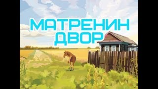 МАТРЕНИН ДВОР Краткое содержание