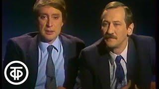 До и после полуночи. Эфир 26.11.1988. Гости в студии В.Смехов и Л.Филатов (1988)
