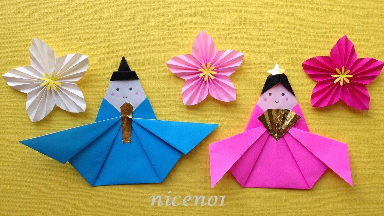 お雛様 作り方 簡単 折り紙 折り紙 お雛様