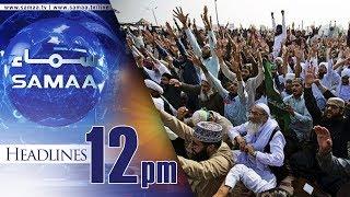 Samaa Headlines   12 PM   SAMAA TV   25 November 2017