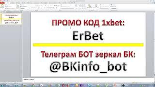 Почему БК такой = промо код
