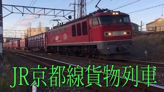 JR京都線貨物列車