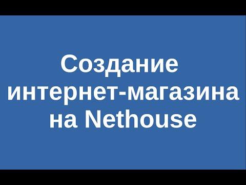 Создание интернет-магазина на Nethouse