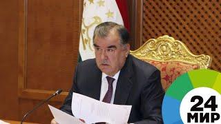 Рахмон: Иностранные инвесторы выбирают Таджикистан - МИР 24