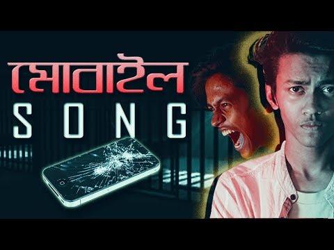 আমার সোনার মোবাইল পাখি | Funny Song | Bangla New Song 2019 | Autanu Vines | Official Video