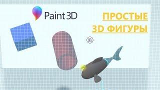 Paint 3D. Урок 09 Простые 3D фигуры  Первое знакомство