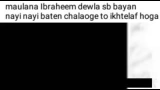 MO.ibrahim sahab Raiwind Purano ka Mashwara
