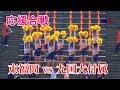 【応援合戦】 [東福岡 vs 九国大付] サッカー決勝2016