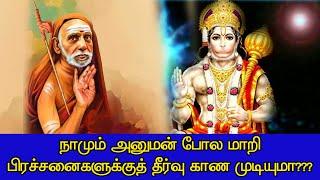 நாமும் அனுமன் போல மாறி பிரச்சனைகளுக்குத் தீர்வு காண முடியுமா | Maha Periyava | Britain Tamil Bhakthi