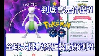 【Pokémon GO】全球大挑戰終極獎勵預測?!(到底會是什麼?!)