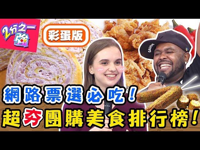 老外也瘋這一味!台灣超夯團購美食排行榜!「這食物」被杜力當成寶?妲夏 杜力【#2分之一強】20190725 完整版 EP1125