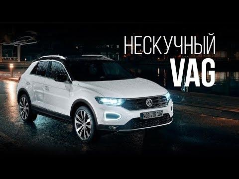 Volkswagen T-Roc — MQB-автомобиль с настроением